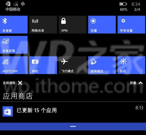 Action Center in Windows 10 for Phone