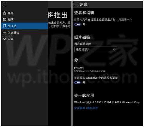 Photo Album settings in Windows 10 for Phone