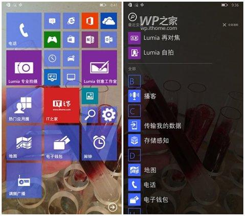 Start & Menu screen in Windows 10 for Phone